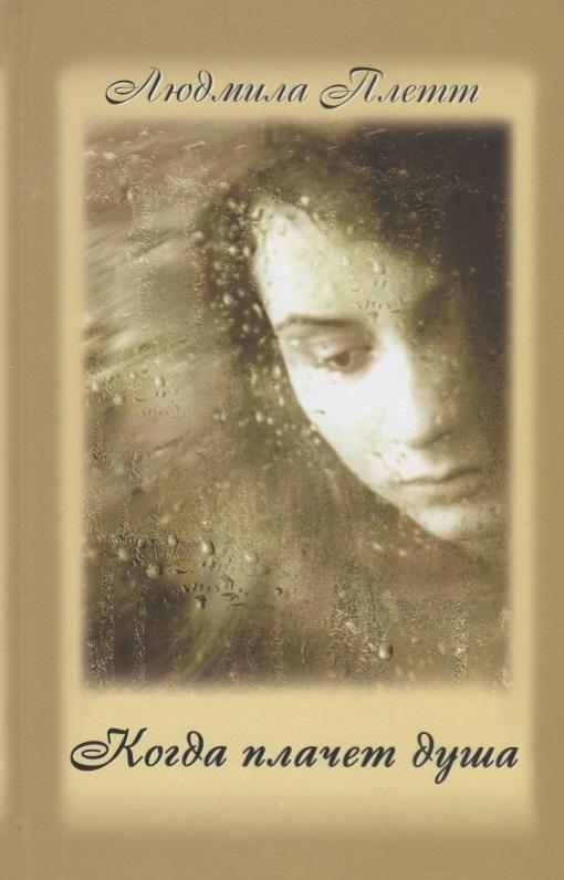 Плетт Л. Когда плачет душа. Книга 2 плетт л хождение во свете книга третья