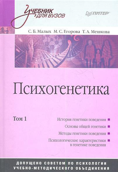 Психогенетика. Том 1. Учебник