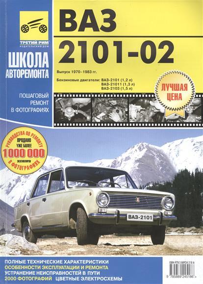 ВАЗ-2101, ВАЗ-2102. Бензиновые двигатели: ВАЗ-2101 (1,2 л), ВАЗ-21011 (1,3 л), ВАЗ-2103 (1,5 л). Руководство по эксплуатации, техническому обслуживанию и ремонту. В фотографиях