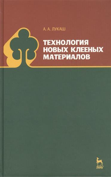 Технология новых клееных материалов: Учебное пособие