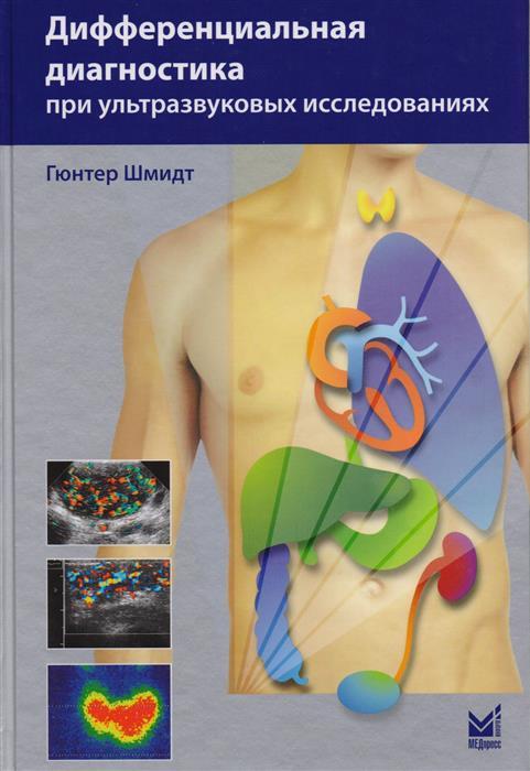 Шмидт Г. Дифференциальная диагностика при ультразвуковых исследованиях блок б шахшаль г шмидт г гастроскопия