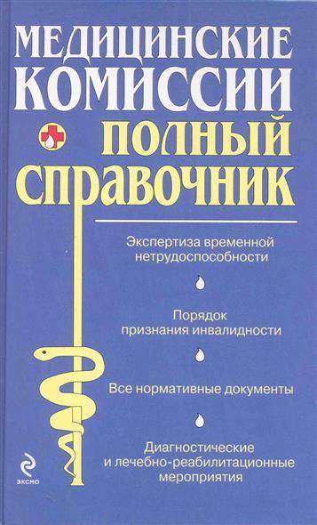 Медицинские комиссии Полный справочник