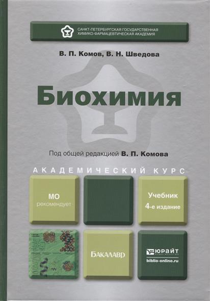 Биохимия. Учебник для академического бакалавриата. 4-е издание, исправленное и дополненное