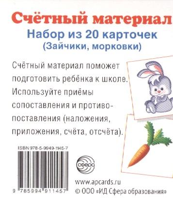 Счетный материал. Набор из 20 карточек (Зайчики, морковки)