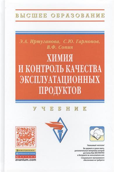 Иртуганова Э.: Химия и контроль качества эксплуатационных продуктов. Учебник