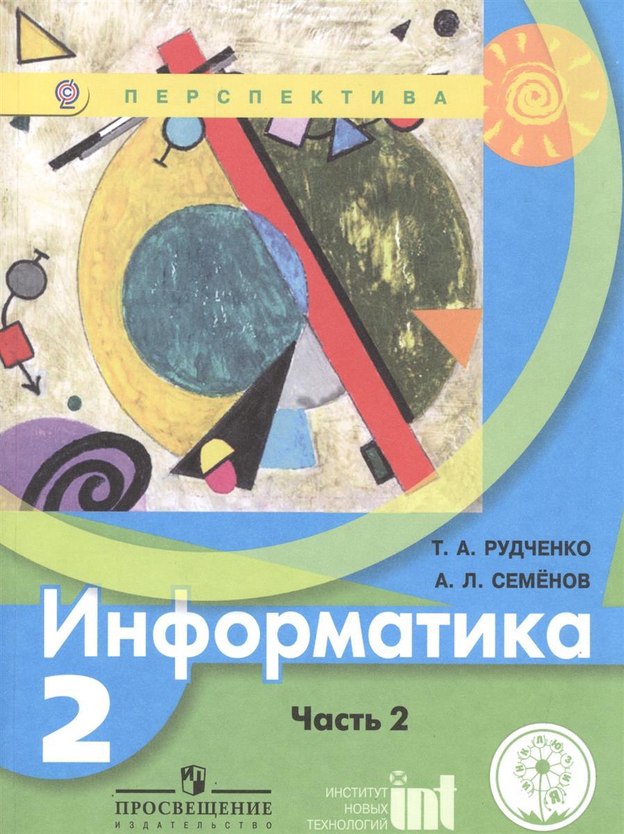 Информатика. 2 класс. В двух частях. Часть 2. Учебник для детей с нарушением зрения. Учебник для общеобразовательных организаций