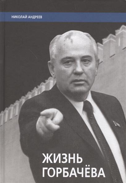 Андреев Н. Жизнь Горбачева андреев н убейте прохожего