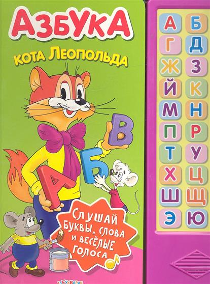 Азбука кота Леопольда
