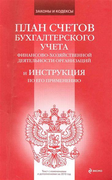План счетов бухгалтерского учета… Инструкция… на 2010 г.
