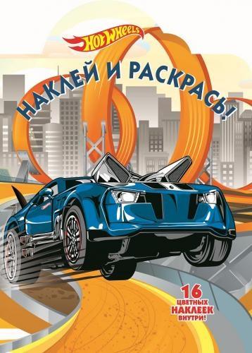 Наклей и раскрась НР 17145 Hot Wheels 16 цветных наклеек внутри
