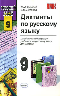 Диктанты по русс. яз. 9 кл.