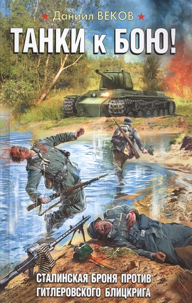 Танки к бою! Сталинская броня против гитлеровского блицкрига