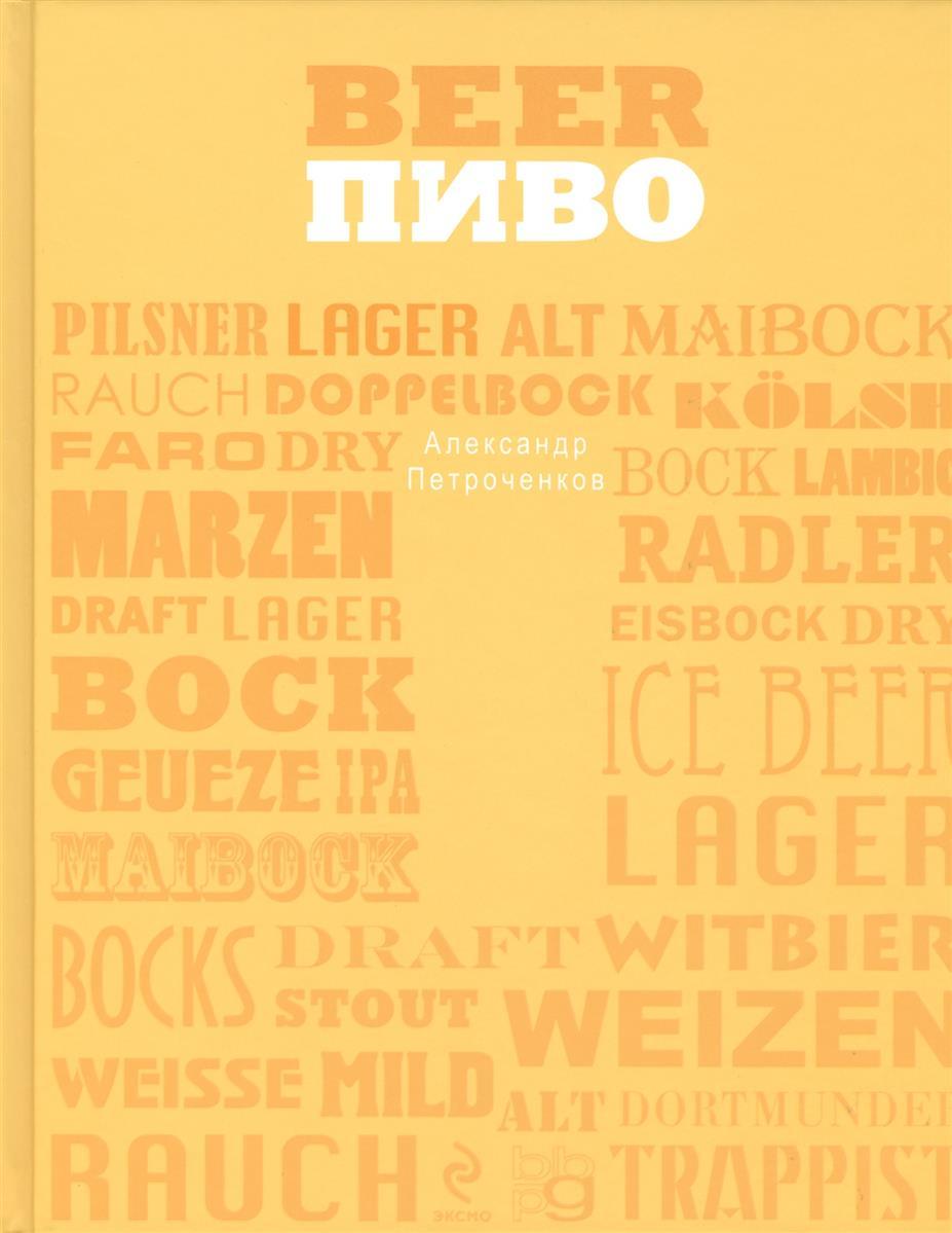 Beer. Пиво