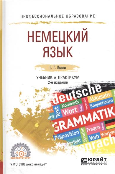 Ивлева Г. Немецкий язык. Учебник и практикум для СПО цена и фото