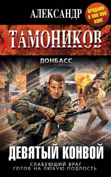 Тамоников А. Девятый конвой вологодский конвой