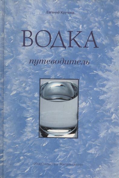 Водка Путеводитель