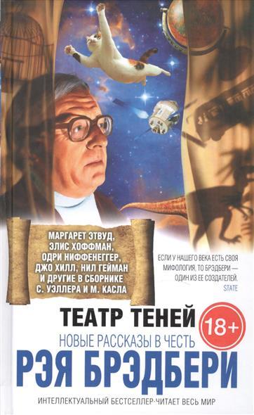 Уэллер С. (сост.) Театр теней. Новые рассказы в честь Рэя Брэдбери новый формат новый формат игровой набор театр теней