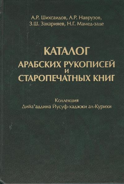 Каталог арабских рукописей и старопечатных книг: коллекция Дийа`аддина Йусуф-хаджжи ал-Курихи