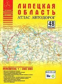 Атлас а/д Липецкая область куплю м д оптом челябинская область