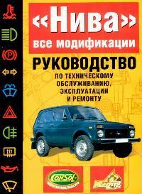 Нива ВАЗ 21213 и его модификации