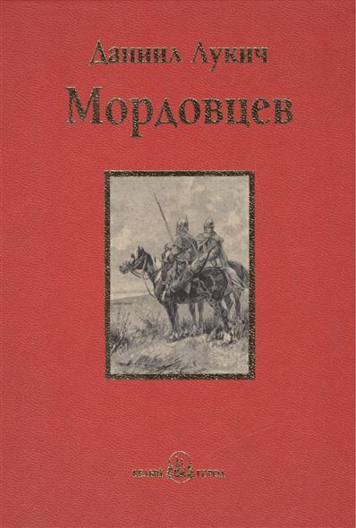 Мордовцев Д Господин Великий Новгород Проза