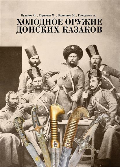 Альбом Холодное оружие донских казаков