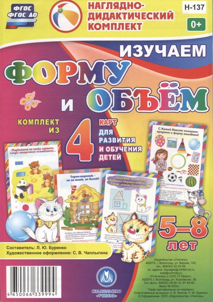 Изучаем форму и объем. 5-8 лет. Комплект из 4 карт для развития и обучения детей
