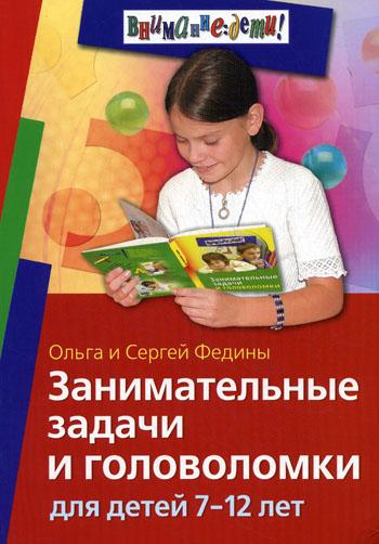 Занимательные задачи и головоломки д/детей 7-12 лет