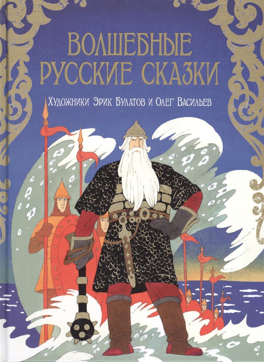 Пушкин А., Жуковский В., Даль В. и др. Волшебные русские сказки даль в сказки