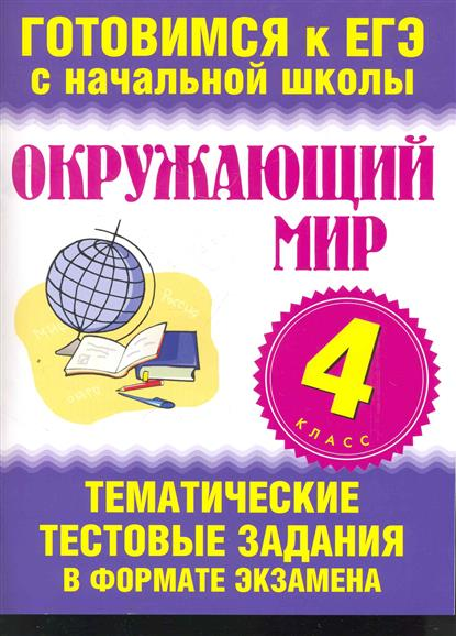 ЕГЭ Окружающий мир 4 кл Тематич. тест. задан.
