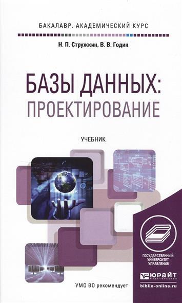 Стружкин Н., Годин В. Базы данных: проектирование. Учебник для академического бакалавриата