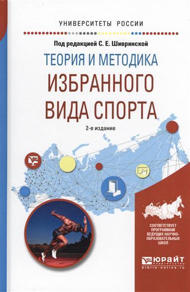 Теория и методика избранного вида спорта. Учебное пособие для вузов