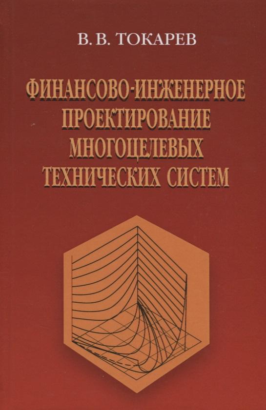 Токарев В. Финансово-инженерное проектирование многоцелевых технических систем