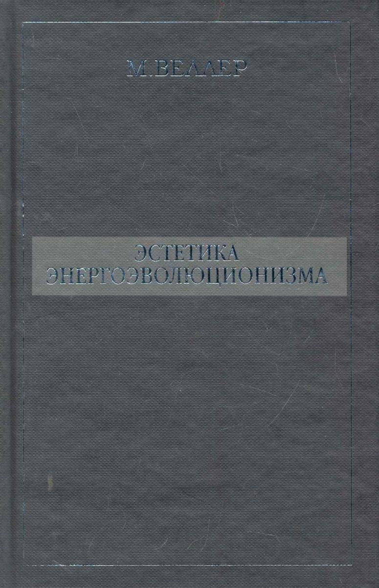 Веллер М. Эстетика энергоэволюционизма