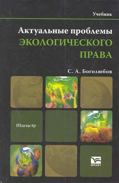 Актуальные проблемы экологического права Учебник