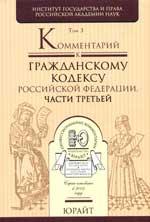Комментарий к ГК РФ ч.3 т.3