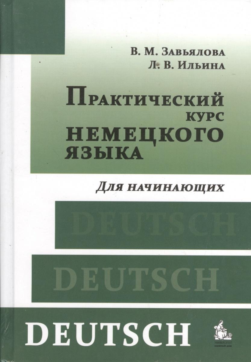 Завьялова В., Ильина Л. Практический курс немецкого языка. Для начинающих гамильтон л пираты практический курс