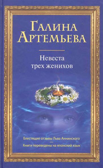 Артемьева Г. Невеста трех женихов bigbang10 the collection a to z release date 2016 10 26