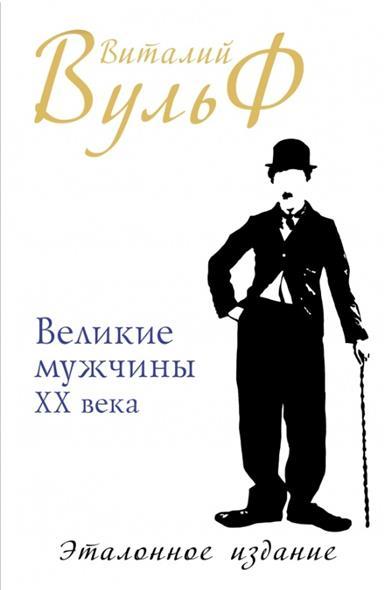 Великие мужчины ХХ века. Эталонное издание