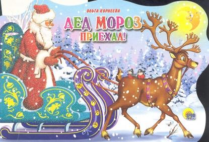 Корнеева О.: Дед Мороз приехал