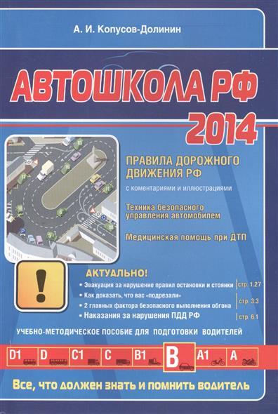 Автошкола РФ 2014