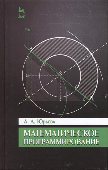 Математическое программирование: Учебное пособие. Издание второе, исправленное и дополненное