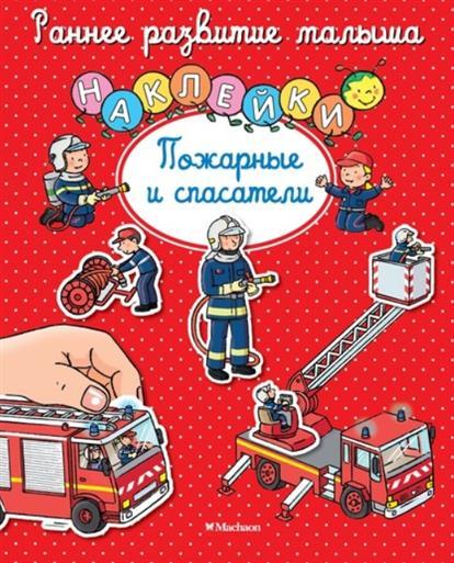 Шмидт М. (ред.) Пожарные и спасатели