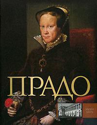 Сингаевский В. (сост) Прадо Альбом 20 диски на 150 прадо