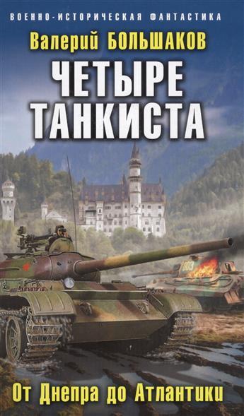 Большаков В. Четыре танкиста. От Днепра до Атлантики