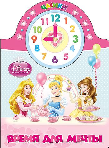 Disney. Принцесса. Время для мечты