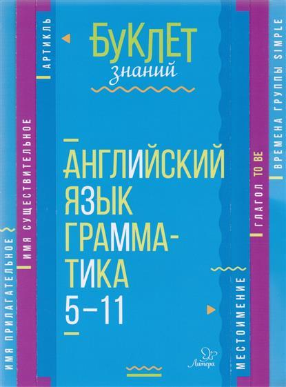 Селиванова М. Английский язык. Грамматика. 5-11 классы