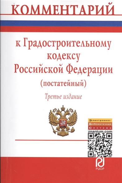 Комментарий к Градостроительному кодексу Российский Федерации (постатейный). Третье издание