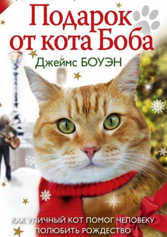 Боуэн Дж. Подарок от кота Боба. Как уличный кот помог человеку полюбить Рождество виниловые обои emiliana parati blumarine 2 25007