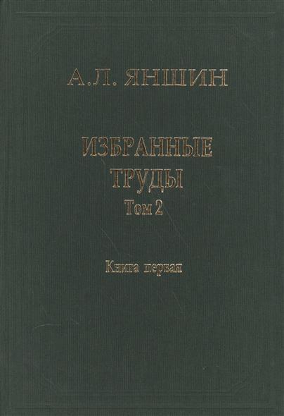 Избранные труды. В двух книгах. Том 2. Теоретическая тектоника и геология. Книга первая
